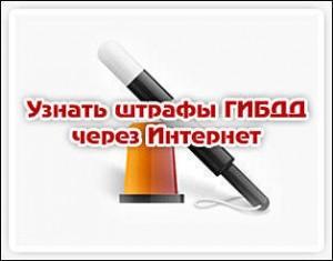 Как узнать о неоплаченных штрафах ГИБДД?