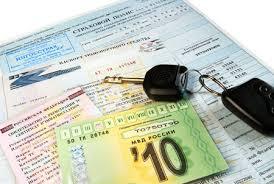 Оформление документов на автомобиль