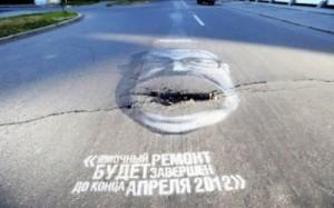 Заставь чиновника починить дорогу – юридический ликбез