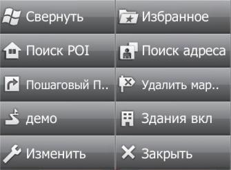 Меню ПРОГОРОД